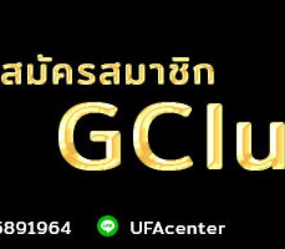 สมัคร Gclub สมัครง่ายผ่านไลน์ ฟรีเครดิต โบนัส 100%